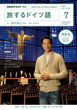 NHKテレビ 旅するドイツ語 2018年7月号-電子書籍