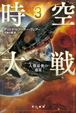 時空大戦3 人類最後の惑星-電子書籍
