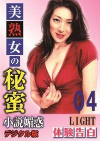 【体験告白】美熟女の秘蜜04