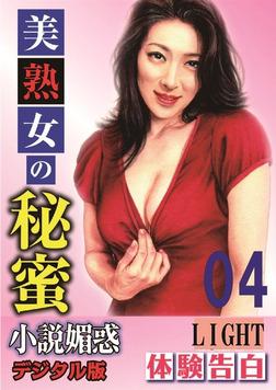 【体験告白】美熟女の秘蜜04-電子書籍