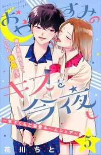 おやすみのキスを今夜も~年下くんと溺愛ルームシェア~[comic tint]分冊版(5)