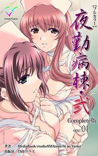 【フルカラー】夜勤病棟・弐 ope:01 Complete版