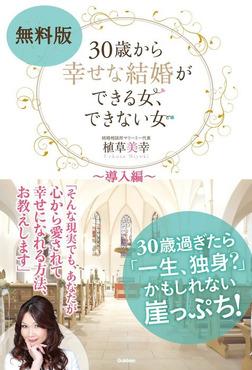 無料版 30歳から幸せな結婚ができる女、できない女 ~導入編~-電子書籍