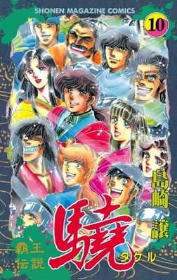 覇王伝説 驍(タケル)(10)-電子書籍
