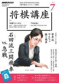 NHK 将棋講座 2019年7月号