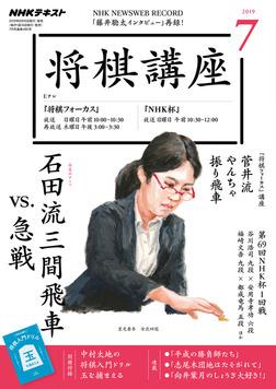 NHK 将棋講座 2019年7月号-電子書籍