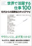 世界で活躍する仕事100―10代からの国際協力キャリアナビ
