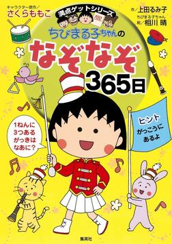 満点ゲットシリーズ ちびまる子ちゃんのなぞなぞ365日-電子書籍