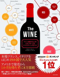 The WINE ワインを愛する人のスタンダード&テイスティングガイド-電子書籍