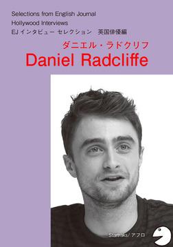 [音声DL付] ハリウッドスターの英語・英国俳優編「ダニエル・ラドクリフ」-電子書籍