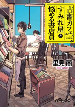 古書カフェすみれ屋と悩める書店員-電子書籍