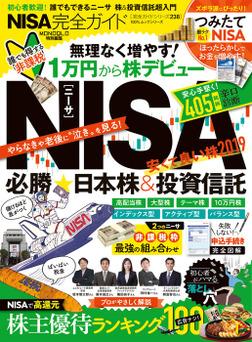 100%ムックシリーズ 完全ガイドシリーズ238 NISA完全ガイド-電子書籍