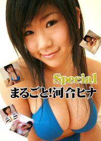 まるごと!河合ヒナ Special