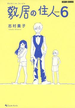 敷居の住人 新装版 6-電子書籍