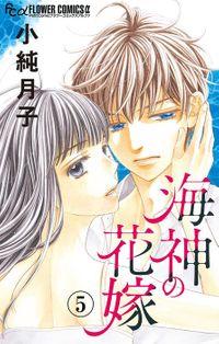 海神の花嫁【マイクロ】(5)