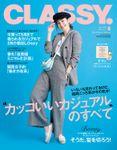 CLASSY.(クラッシィ) 2020年 4月号