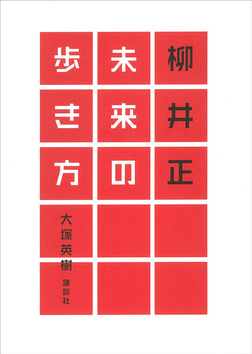 柳井正 未来の歩き方-電子書籍