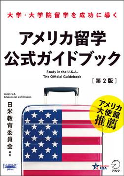 アメリカ留学公式ガイドブック[第2版]~大学・大学院留学を成功に導く-電子書籍