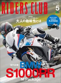 RIDERS CLUB No.541 2019年5月号