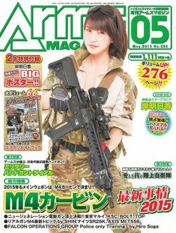 月刊アームズマガジン2015年5月号-電子書籍