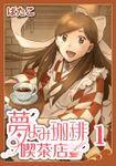 夢よみ珈琲喫茶店(1)