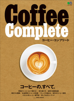 Coffee Complete-電子書籍