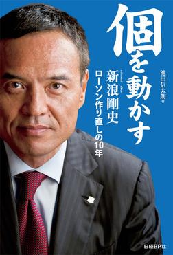 個を動かす 新浪剛史 ローソン作り直しの10年-電子書籍