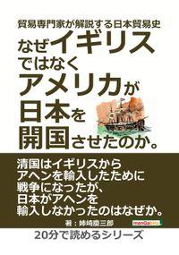 貿易専門家が解説する日本貿易史。なぜイギリスではなくアメリカが日本を開国させたのか。