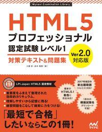 HTML5プロフェッショナル認定試験 レベル1 対策テキスト&問題集 Ver2.0対応版