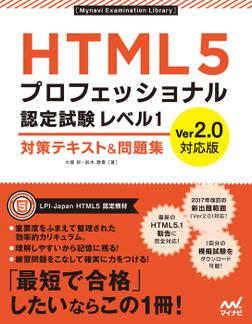 HTML5プロフェッショナル認定試験 レベル1 対策テキスト&問題集 Ver2.0対応版-電子書籍