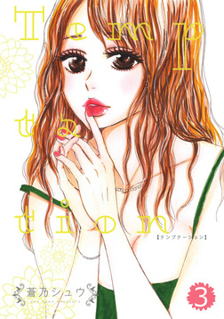 Temptation 3話-電子書籍
