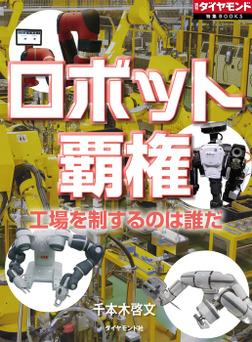 ロボット覇権 工場を制するのは誰だ?-電子書籍