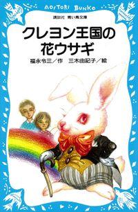 クレヨン王国の花ウサギ