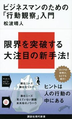 ビジネスマンのための「行動観察」入門-電子書籍