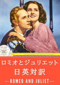 ロミオとジュリエット 日英対訳:小説・童話で学ぶ英語