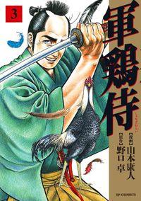 軍鶏侍 (3)