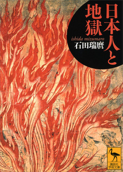 日本人と地獄-電子書籍