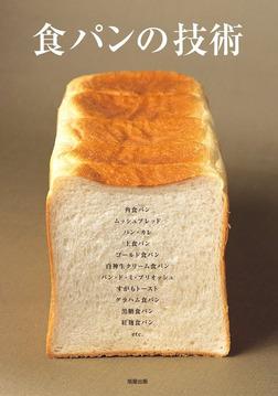 食パンの技術-電子書籍