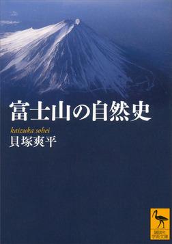 富士山の自然史-電子書籍