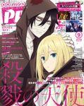PASH! 2018年 09月号