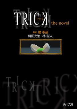 TRICK トリック the novel-電子書籍