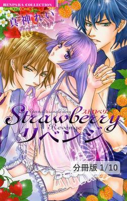 Strawberryリベンジ 前編 1 Strawberryリベンジ【分冊版1/10】-電子書籍