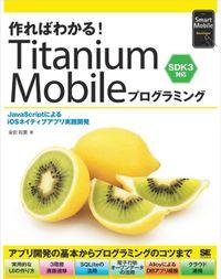 作ればわかる!Titanium Mobileプログラミング SDK3対応