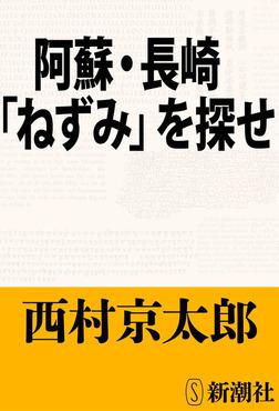 阿蘇・長崎「ねずみ」を探せ-電子書籍