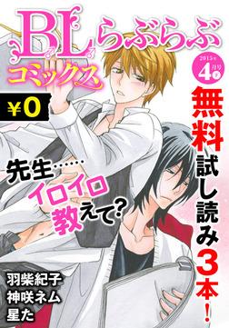 ♂BL♂らぶらぶコミックス 無料試し読みパック 2015年4月号 下(Vol.22)-電子書籍