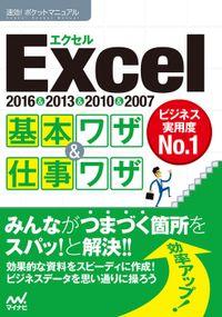 速効!ポケットマニュアル Excel基本ワザ&仕事ワザ 2016&2013&2010&2007(速効!ポケットマニュアル)