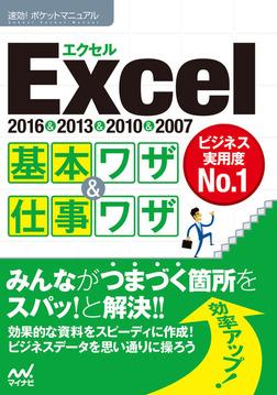 速効!ポケットマニュアル Excel基本ワザ&仕事ワザ 2016&2013&2010&2007-電子書籍