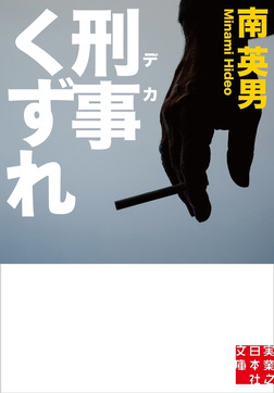 刑事くずれ-電子書籍