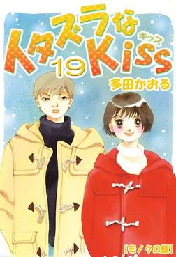 イタズラなKiss 19-電子書籍