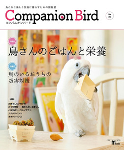 コンパニオンバード No.26-電子書籍